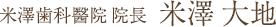 米澤歯科醫院 院長:米澤 大地