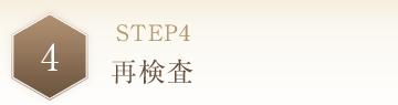 STEP4 再検査