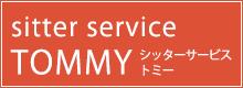 シッターサービス トミー