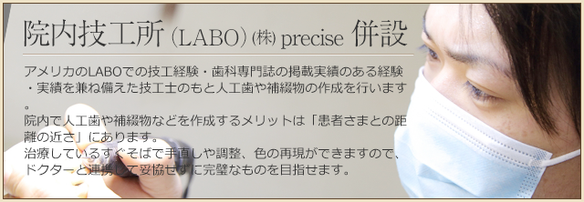 院内技工所(LABO)(株)precise併設