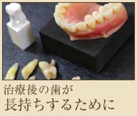 治療後の歯が長持ちするために